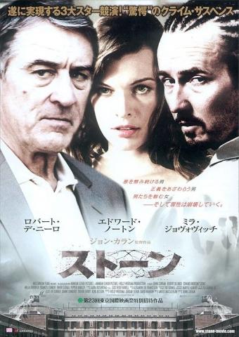 плакат фильма постер Стоун