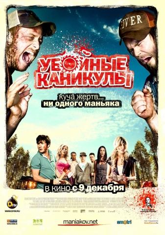 плакат фильма постер локализованные Убойные каникулы