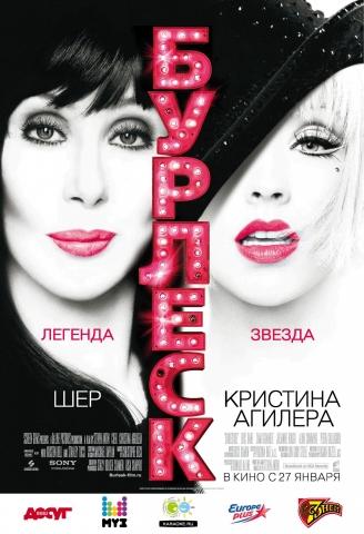 плакат фильма постер локализованные Бурлеск