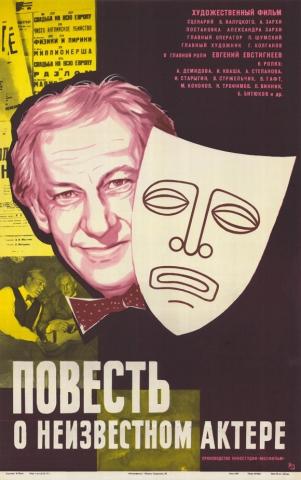 плакат фильма постер Повесть о неизвестном актере