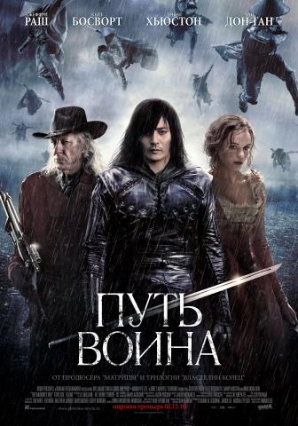 плакат фильма постер Путь воина
