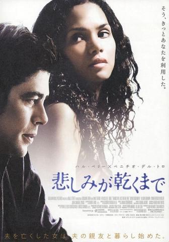 плакат фильма постер То, что мы потеряли*