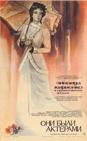 плакат фильма постер Они были актерами