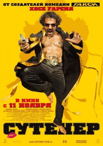 плакат фильма постер локализованные Сутенер