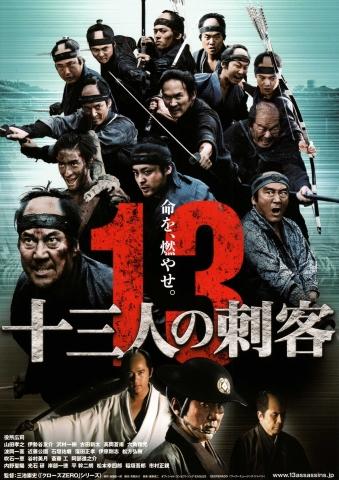 плакат фильма постер 13 убийц
