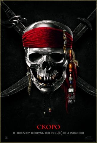 плакат фильма тизер локализованные Пираты Карибского моря: На странных берегах