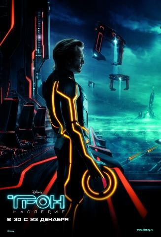 плакат фильма постер локализованные Трон: Наследие
