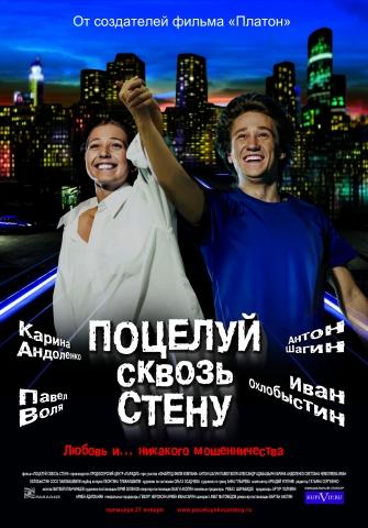 плакат фильма постер Поцелуй сквозь стену