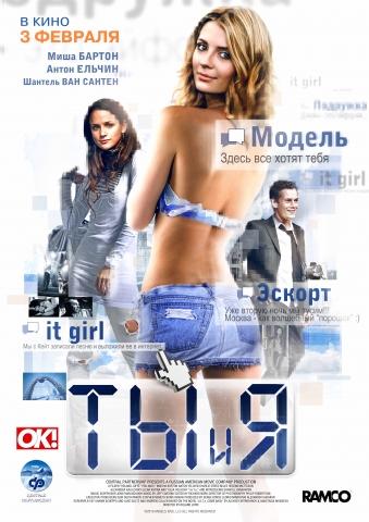 плакат фильма постер Ты и я