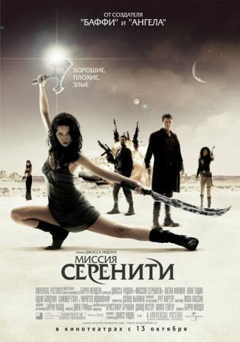 плакат фильма постер локализованные Миссия Серенити