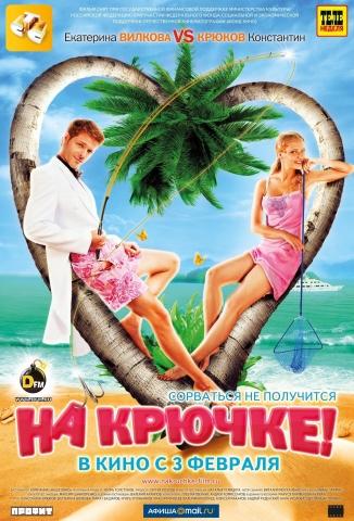 плакат фильма постер На крючке!