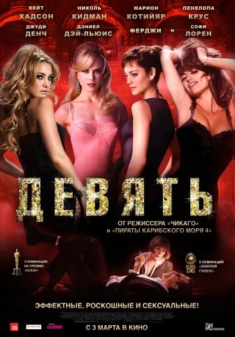 плакат фильма локализованные постер Девять