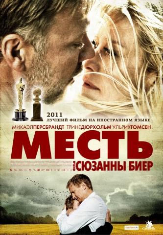 плакат фильма тизер локализованные Месть