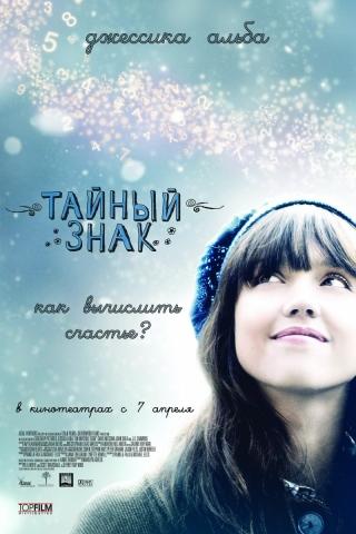 плакат фильма постер локализованные Тайный знак