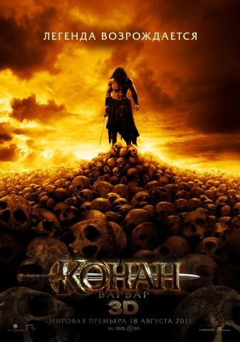 плакат фильма тизер локализованные Конан-варвар