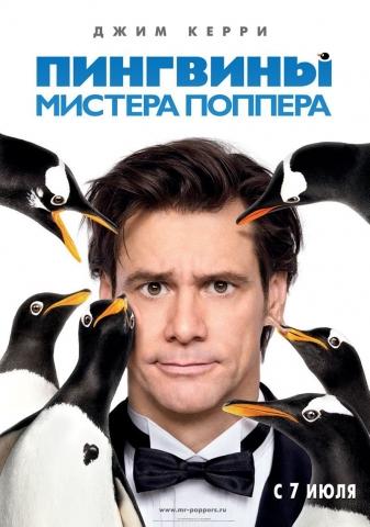 плакат фильма тизер локализованные Пингвины мистера Поппера