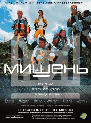 плакат фильма постер Мишень