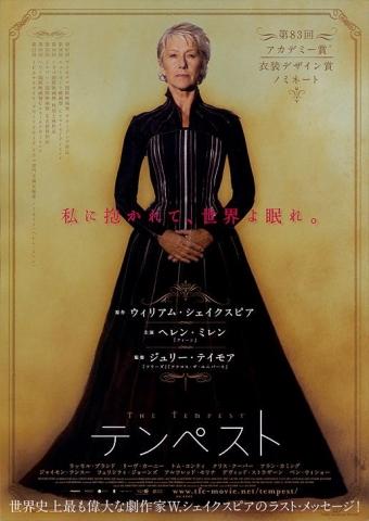 плакат фильма постер Буря