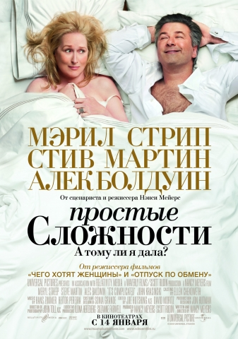 плакат фильма постер локализованные Простые сложности