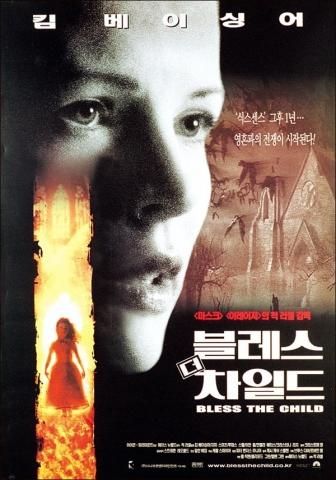 плакат фильма постер Спаси и сохрани