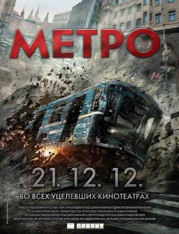 плакат фильма постер Метро
