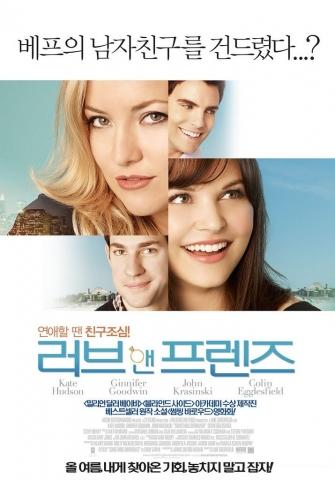 плакат фильма постер Жених напрокат