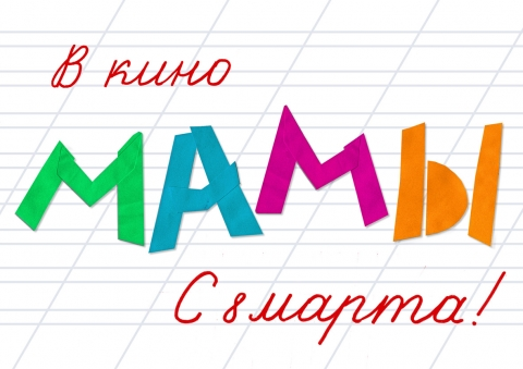 плакат фильма промо-слайды Мамы