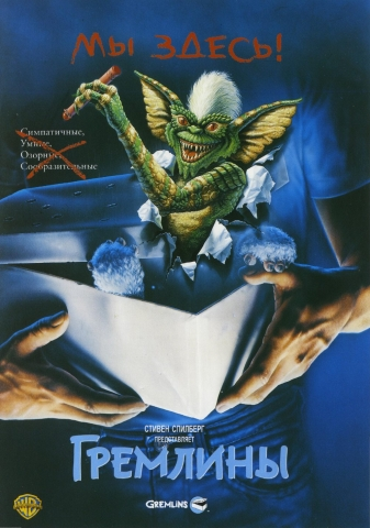плакат фильма локализованные DVD Гремлины