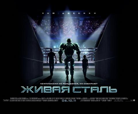 плакат фильма биллборды локализованные Живая сталь