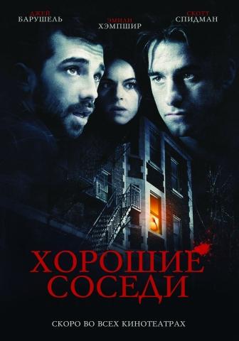 плакат фильма постер локализованные Хорошие соседи