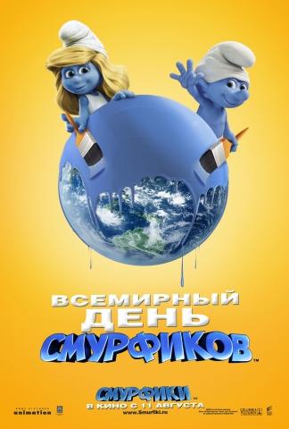 плакат фильма постер локализованные Смурфики