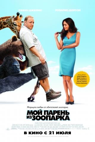 плакат фильма постер локализованные Мой парень из зоопарка