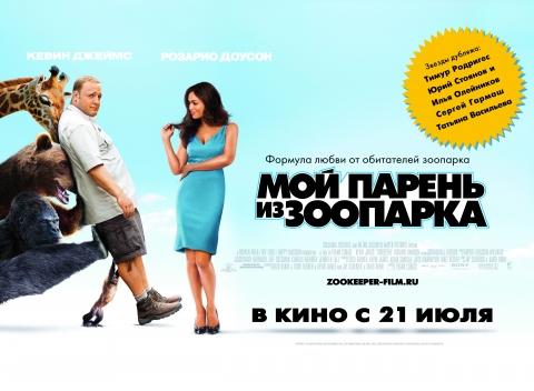 плакат фильма биллборды локализованные Мой парень из зоопарка