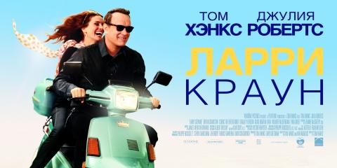 плакат фильма баннер локализованные Ларри Краун