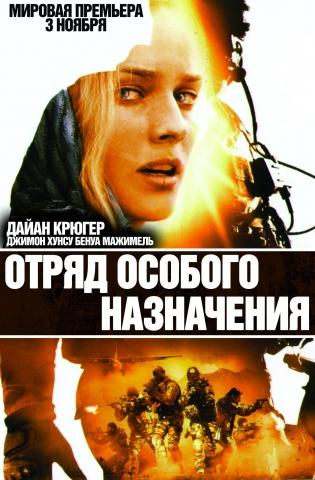 плакат фильма постер локализованные Отряд особого назначения