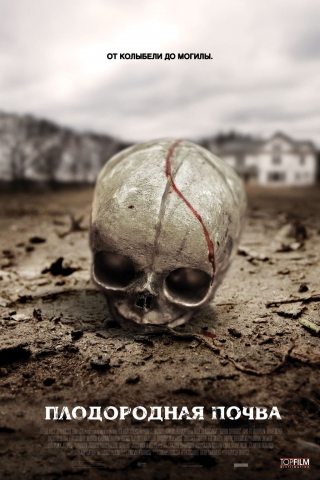 плакат фильма постер локализованные Плодородная почва
