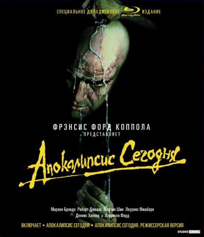 плакат фильма Blu-Ray Апокалипсис сегодня