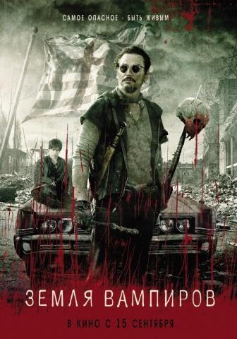 плакат фильма тизер локализованные Земля вампиров