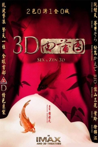 плакат фильма тизер Секс и дзен 3D: Экстремальный экстаз