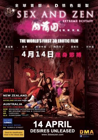 плакат фильма постер Секс и дзен 3D: Экстремальный экстаз