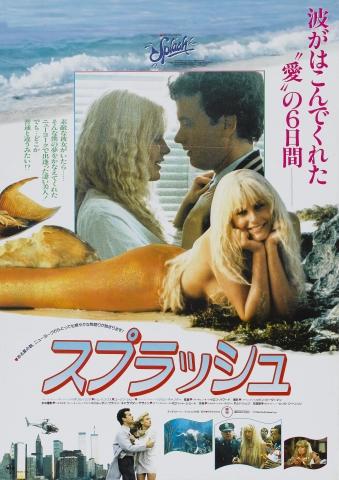 плакат фильма Всплеск