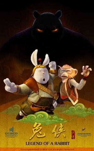 плакат фильма тизер Кунг-фу кролик