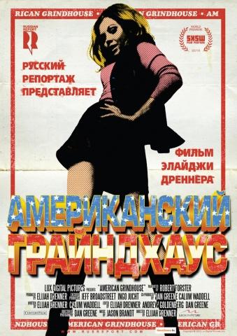 плакат фильма постер локализованные Американский грайндхаус