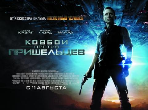плакат фильма биллборды локализованные Ковбои против пришельцев