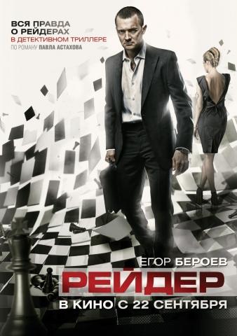 плакат фильма постер Рейдер