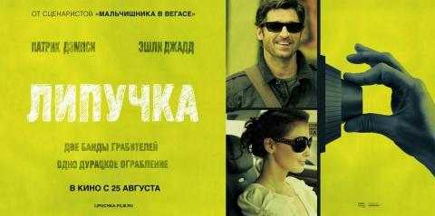 плакат фильма баннер локализованные Липучка