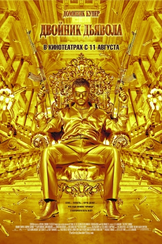 плакат фильма постер локализованные Двойник дьявола