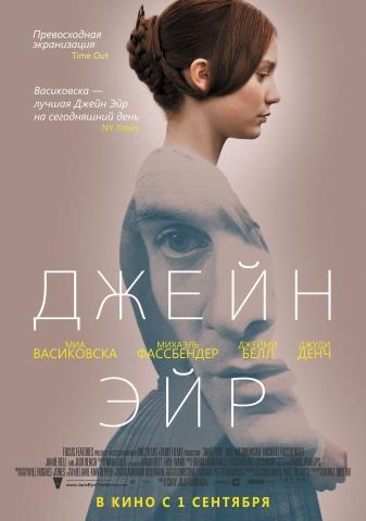 плакат фильма постер локализованные Джейн Эйр