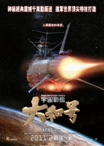 плакат фильма тизер 2199: Космическая одиссея