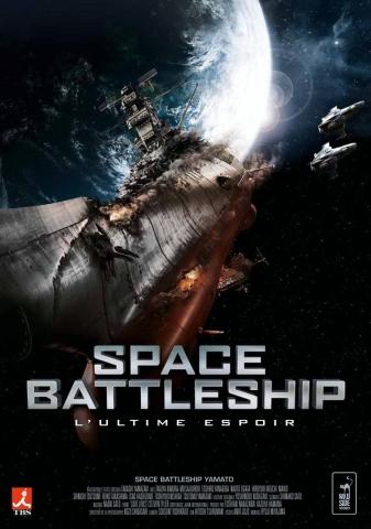 плакат фильма DVD 2199: Космическая одиссея